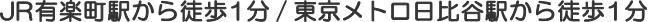 JR有楽町駅から徒歩1分/東京メトロ日比谷駅から徒歩1分